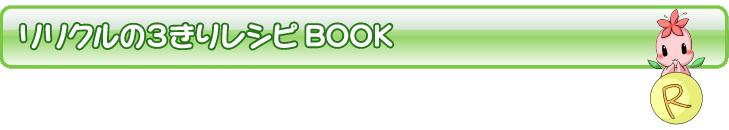 リリクルの3きりレシピBOOK
